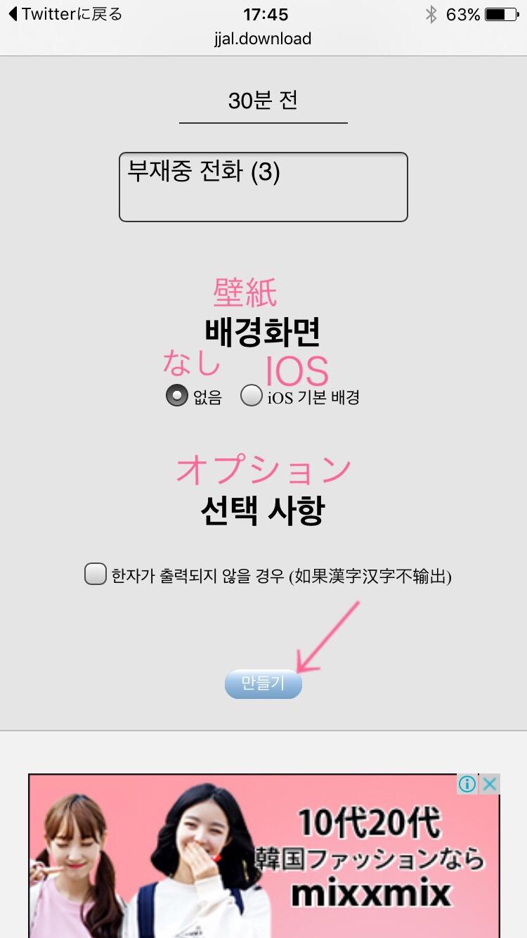 今 韓国で流行中 好きな芸能人から連絡がくる 韓国情報