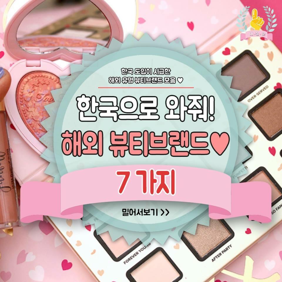 韓国人が韓国にも進出してほしいと思う化粧品ブランド