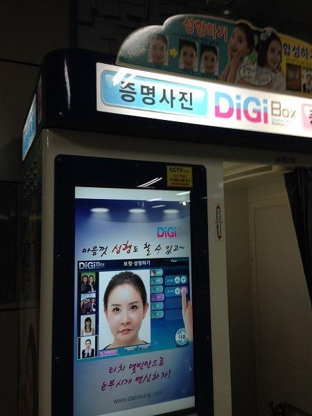 韓国の証明写真機