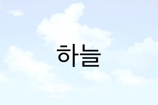 可愛い 単語 語 韓国