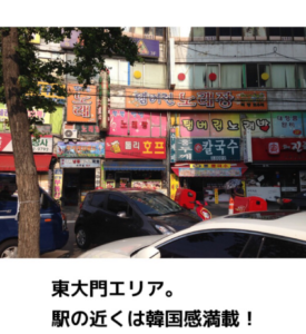韓国旅行の写真