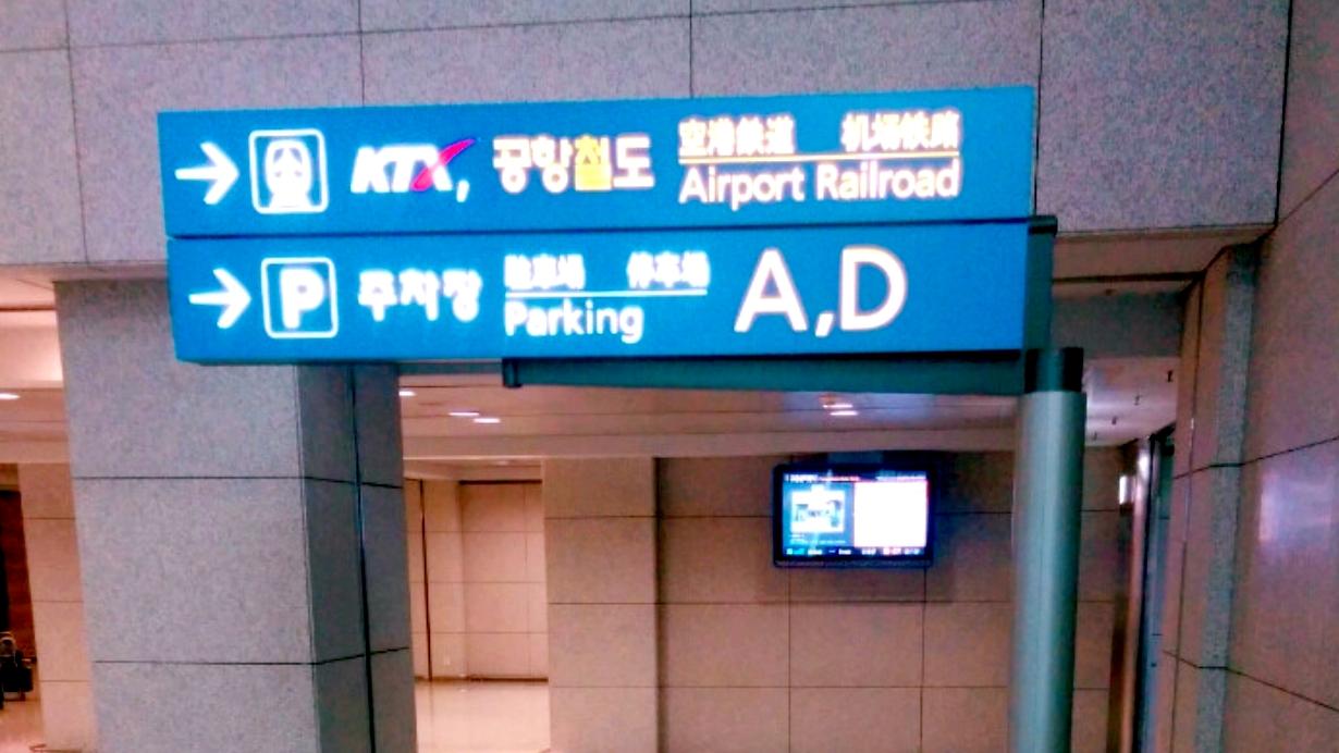 空港鉄道 目印