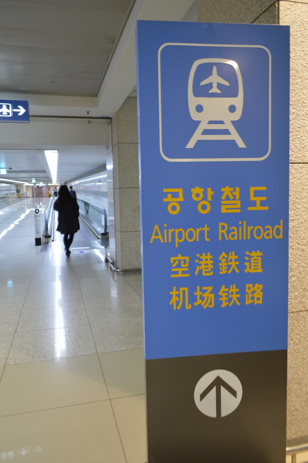 空港鉄道乗り方