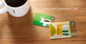 スターバックスカード画像