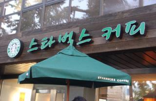 スターバックス韓国店舗画像