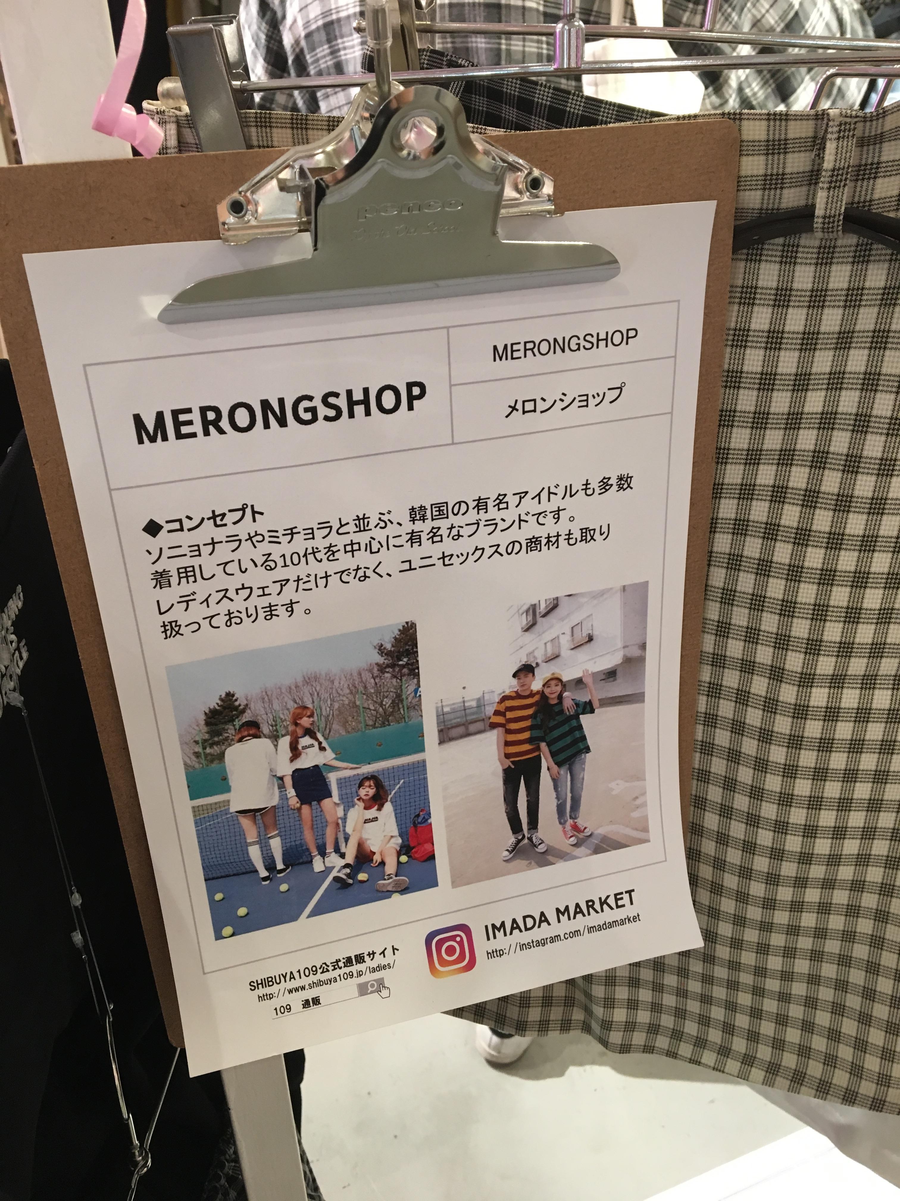 MERONGSHOP