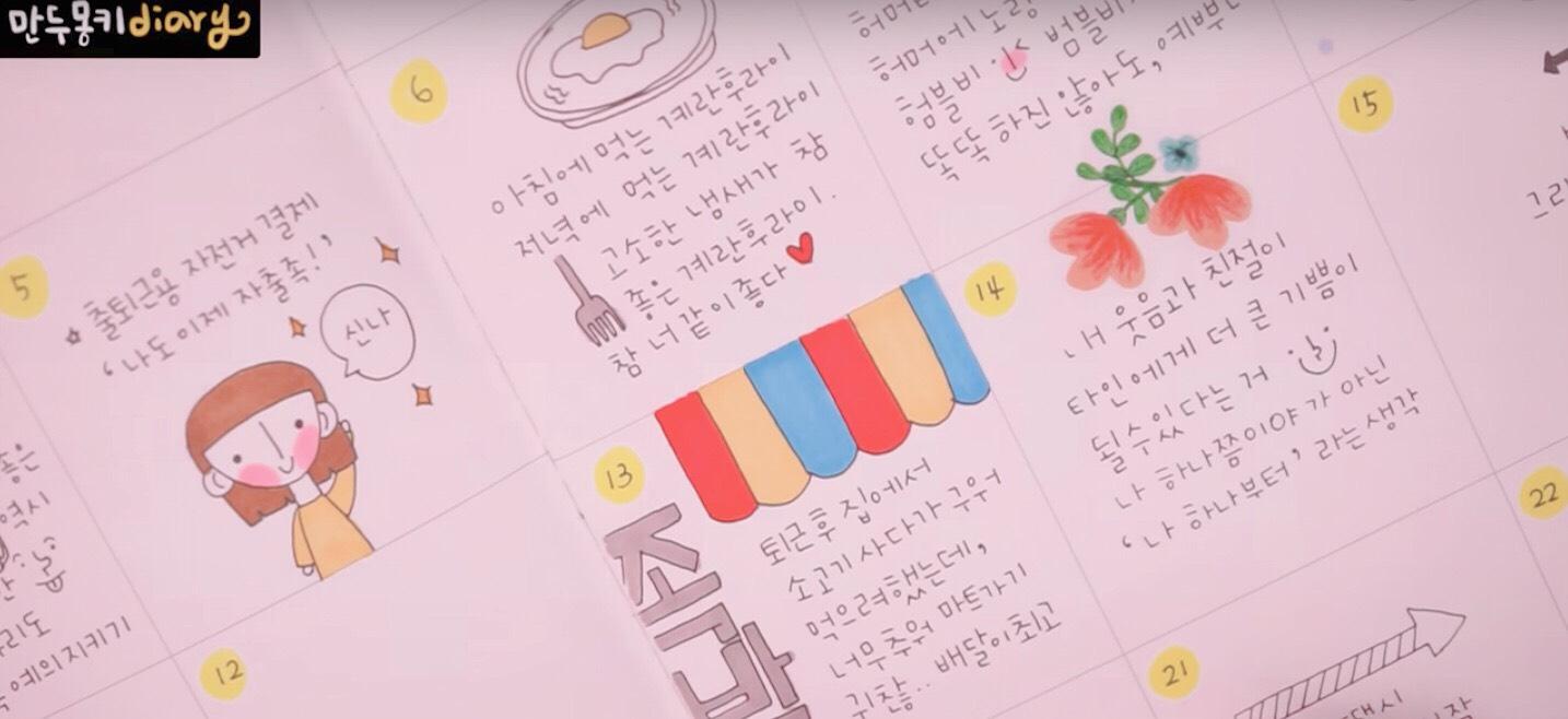 """韓国学生風!ハングルを可愛く書いたり、韓国風diyをするのは""""youtuber"""