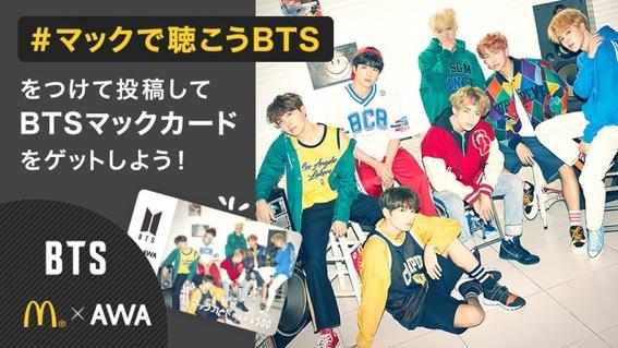 BTS マックカード
