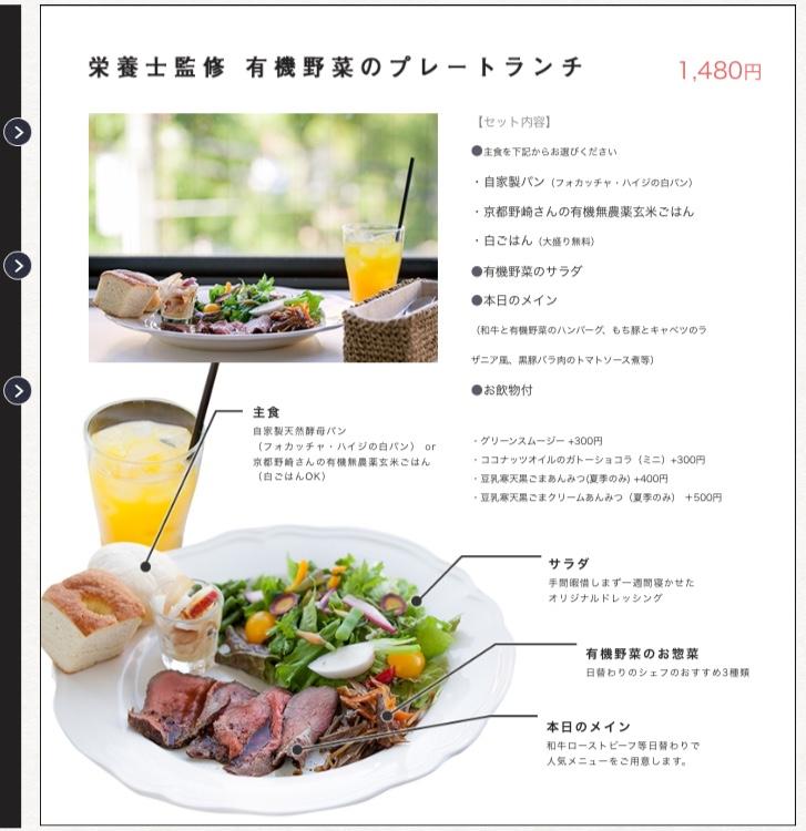 Cafe Mode 土日祝限定ランチメニュー